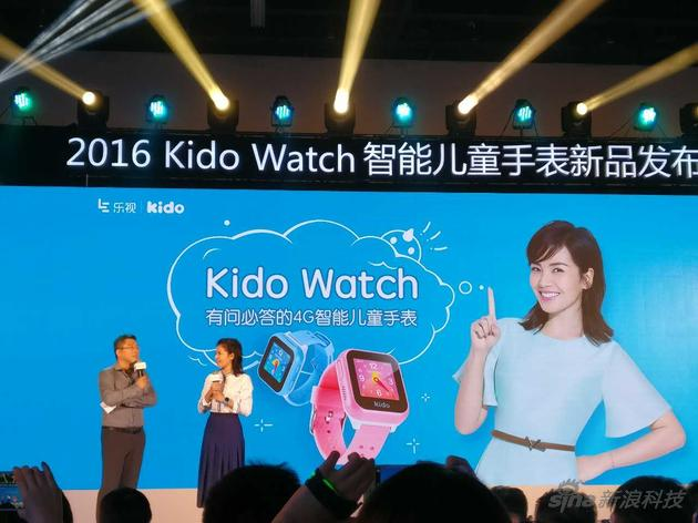 LeTV-Kido-Watch_01